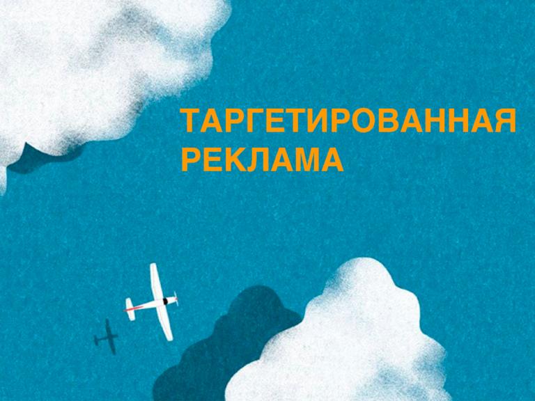 Таргетированная реклама владивосток