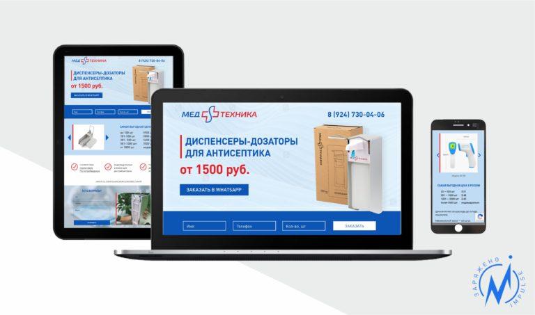 Сайт для продажи медтехники