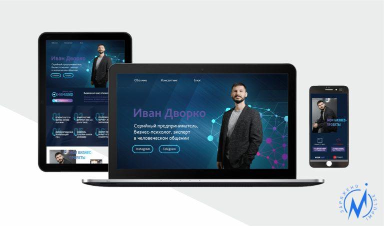 сайт для личного бренда