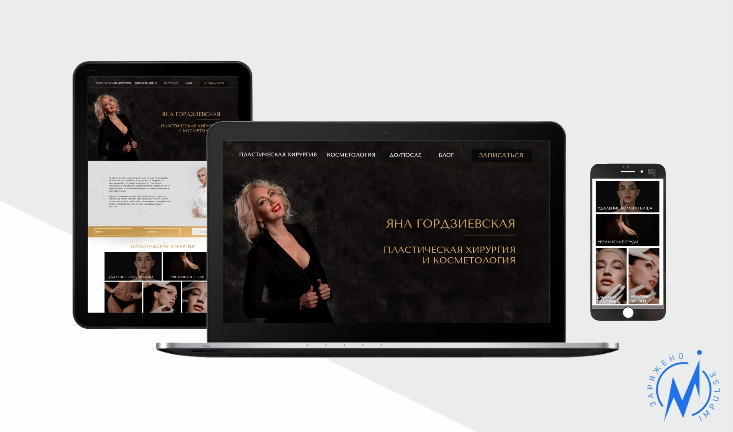 сайт для косметологии
