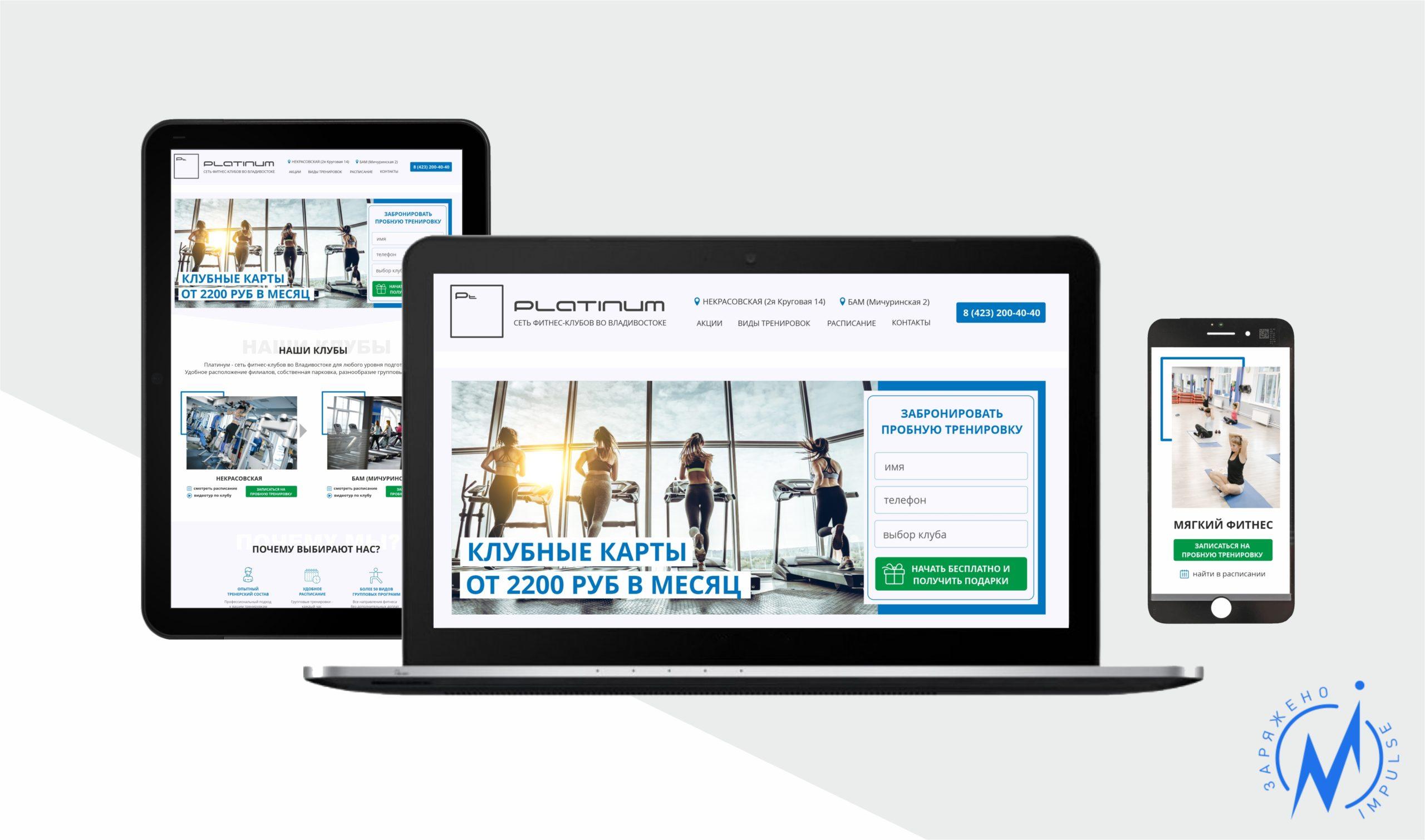 разработка сайта для фитнес клуба