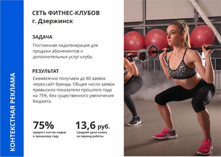 контекстная реклама для фитнес-клуба