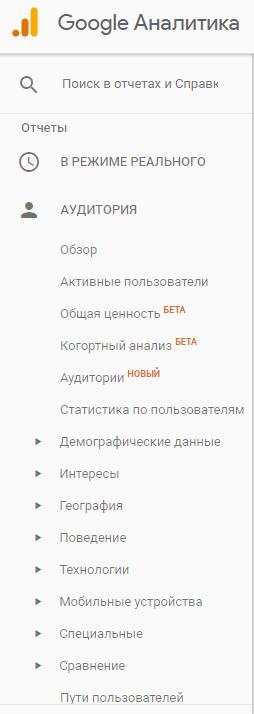 сегментация ца в гугл аналитикс
