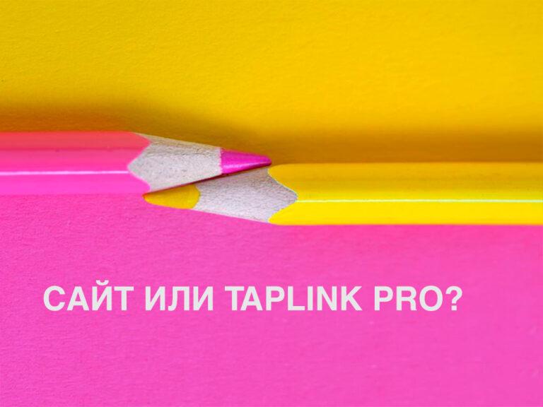 сайт или таплинк