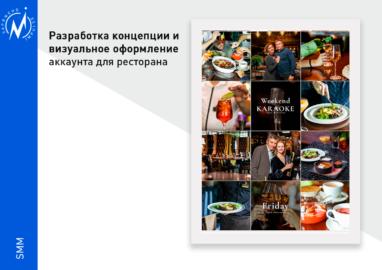 продвижение ресторана во владивостоке
