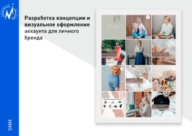продвижение личного бренда психолога во владивостоке