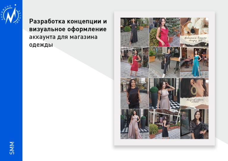 продвижение в инстаграм магазина одежды владивосток