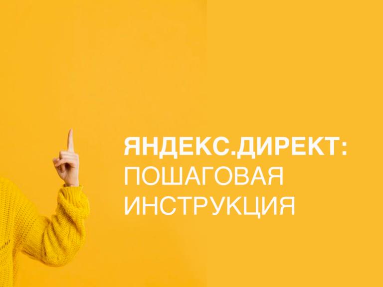 Подробная настройка Яндекс.Директ от А до Я
