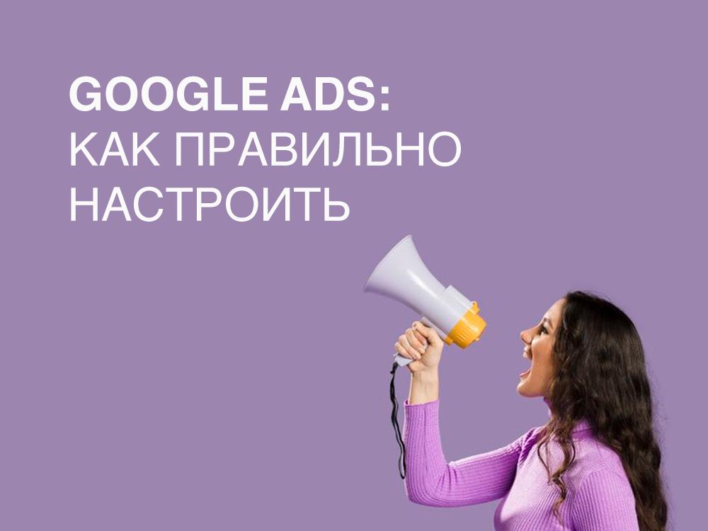 Пошаговая инструкция по настройке Google Ads