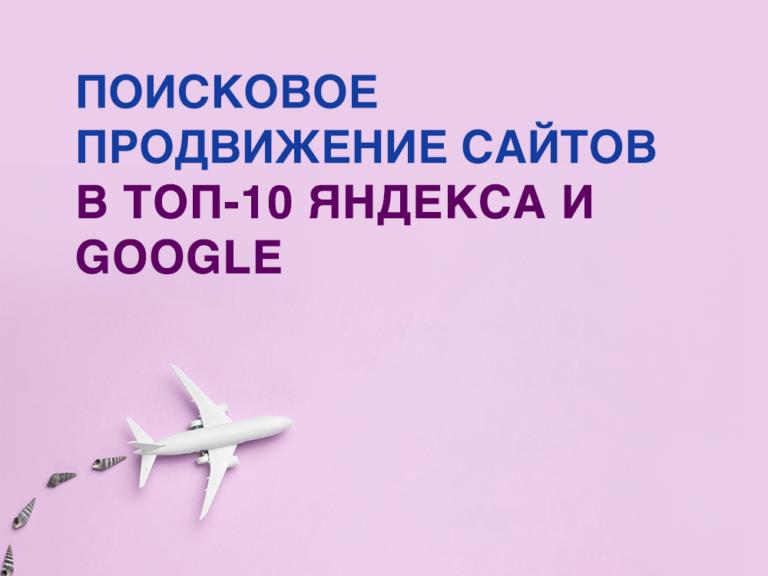 Как продвинуть свой сайт в ТОП-10 Яндекс и Google?